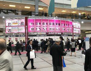名古屋 イベント 製造 貼箱